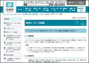 兵庫県のインターネットモニター