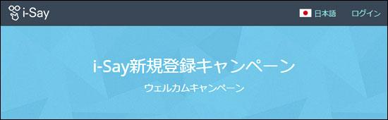 i-Sayの新規登録キャンペーン